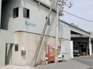 第1工場写真